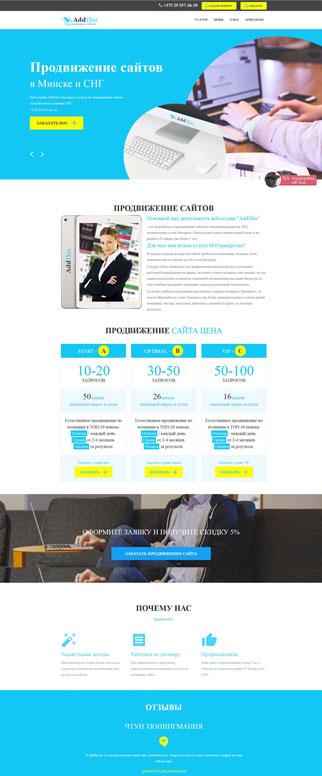 портфолио создание сайта под ключ SEO-студии AddThis