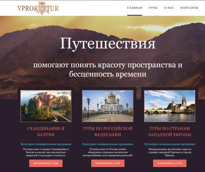 портфолио создание сайта компании Впрок-тур