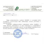 Отзыв разработка официального сайта ассоциации застройщиков