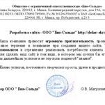 """отзыв создание сайта ЧТУП """"АуммиСтрой"""""""